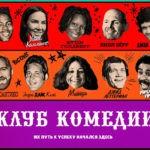 Клуб комедии (The Comedy Store) – Озвучка