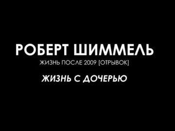 Роберт Шиммель - Жизнь с дочерью (Жизнь после 2009)