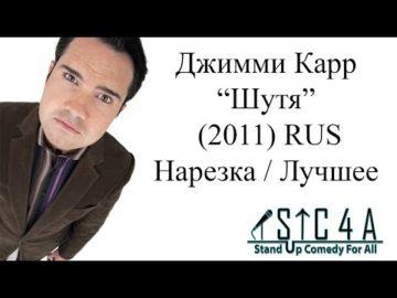 Джимми Карр - Шутя (2011) - Лучшие шутки