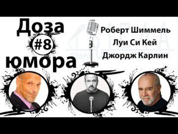Доза юмора: Роберт Шиммель, Луи Си Кей, Джордж Карлин (№8 от 30.10.2019)