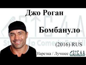 Джо Роган - Бомбануло (2016) - Лучшие шутки