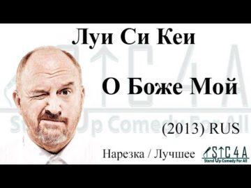 Луи Си Кей - О боже мой (2013) - Лучшие шутки