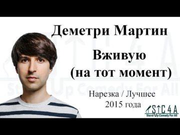 Деметри Мартин - Вживую (на тот момент) - Лучшие шутки