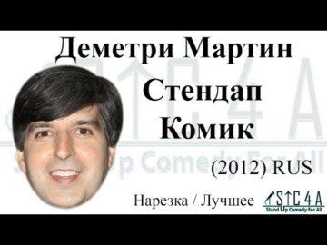 Деметри Мартин - Стендап Комик (2012 ) - Лучшие шутки