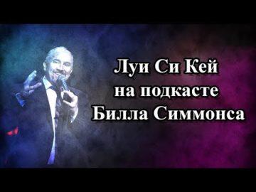 Луи Си Кей на подкасте Билла Симмонса (2015 год)