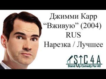 Джимми Карр - Вживую (2004) - Лучшие шутки