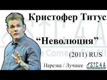 Кристофер Титус - Неволюция (2011) - Лучшие шутки