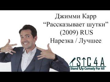 Джимми Карр - Рассказывает шутки (2009) - Лучшие шутки