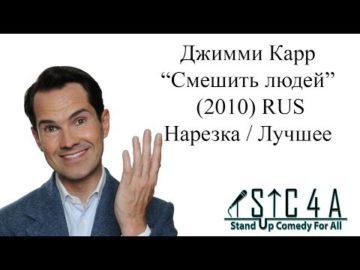 Джимми Карр - Смешить людей (2010) - Лучшие шутки
