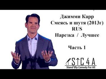 Джимми Карр - Смеясь и шутя (2013) - Лучшие шутки #1