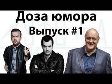 Доза юмора: Брэд Уильямс, Джим Джеффрис, Дара О'Бриен