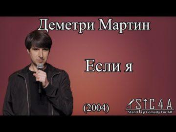 Деметри Мартин - Если я (2004)