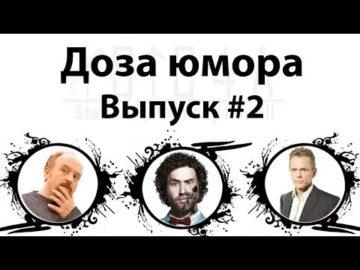 Доза юмора : Луи Си Кей, ТиДжей Миллер, Кристофер Титус