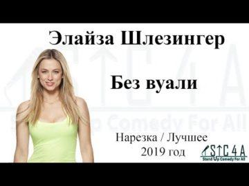 Элайза Шлезингер - Без вуали (2019) - Лучшие шутки