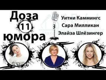 Доза Юмора: Уитни Каммингс, Сара Милликан, Элайза Шлезингер (№11 от 22.01.2020)