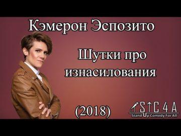 Кэмерон Эспозито - Шутки про изнасилования (2018) FULL RUS