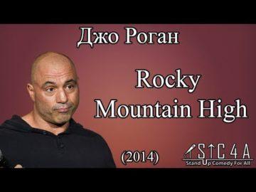 Джо Роган: Rocky Mountain High (ТВ, 2014) FULL