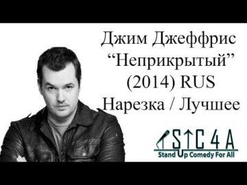 Джим Джеффрис - Неприкрытый (2014) - Лучшие шутки