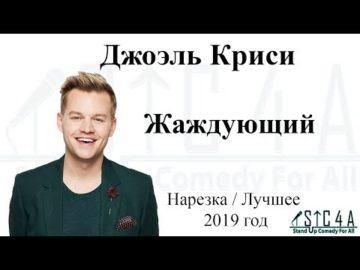 Джоэль Криси - Жаждующий (2019) - Лучшие шутки