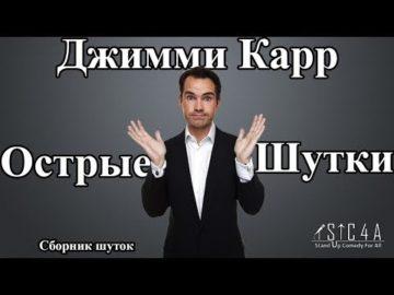 Джимми Карр - Острые шутки (подборка)